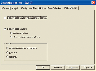 ���. 39. ������� Probe Window ����������� ���� Simulation Settings