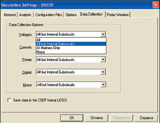 ���. 40. ������� Data Collection � ���������� ���� Simulation Settings