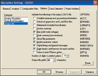 ���. 33. ������� Options ����������� ���� Simulations Settings
